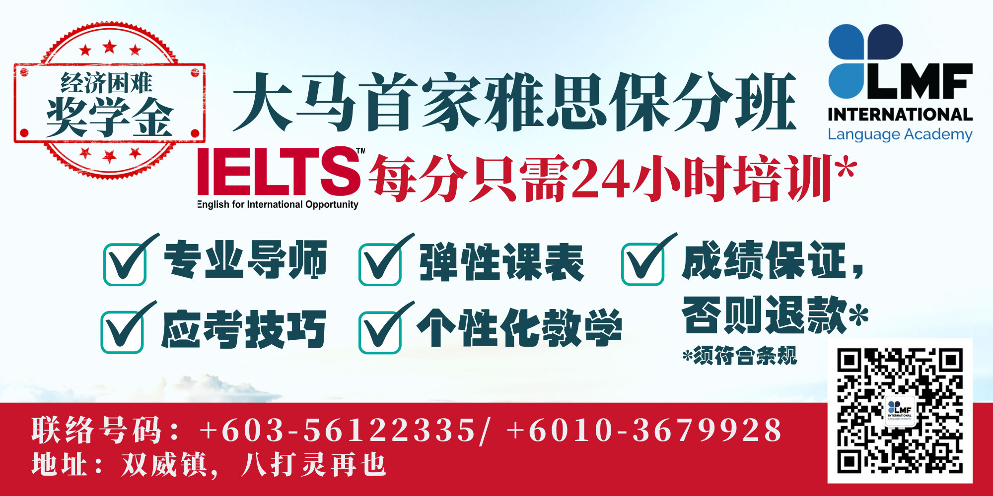 IELTS-Banner-Mandarin-with-Scholarship